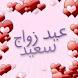رسائل عيد الزواج by MOHAMED ATTIA