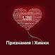 Признания Химки by Tom Group Apps
