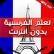 تعلم الفرنسية بالصوت 2016 by AmalPro