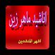 اناشيد ماهر زين by elazraq khadija