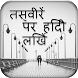 Writing Hindi Poetry On Photo by Skysol apps