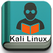 Learn Kali Linux Offline by Free Tutorials
