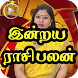 Rasi Palan - Tamil Astrology by Zinfo