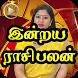 Rasi Palan - Tamil Astrology by Zinfo