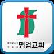명업교회 by 애니라인(주)