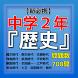 【新必携】 中学2年『歴史』 問題集 by MORIMOTO LABO