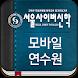 서울사이버신학 학점은행제 by 서울사이버신학