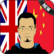 English - Chinese Translator by Best 2017 Translator Apps