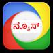 Kannada News -ಕರ್ನಾಟಕ ವೃತಾಂತ by Beracah
