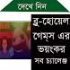 'ব্লু হোয়েল' গেমের ৫০টি চ্যালেঞ্জ! Blue Whale Game by Android Bangla Apps