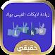 زيادة لايكات الفيس بوك - Prank by mixte apps