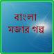 Bangla Golpo: বাংলা মজার গল্প by Mamata Apps :Fun Easy Learn & Game For Kid Student