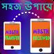 মোবাইলে MB ও টাকা ট্রান্সফারের সহজ উপায় by take.it.easy.apps