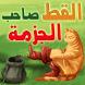 القط صاحب الجزمة Puss in boot by ILMASOFT ARABIC