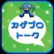 カゲプロトークC【チャット掲示板】 by UEHARASTUDIO