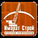 Имарат Строй by www.333.kg
