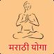 Yoga Marathi | योगासन