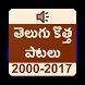 Telugu New Songs(తెలుగు)