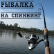 Рыбалка на спиннинг by vivakniga