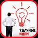 Удачные идеи - журнал