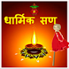 Indian festival and culture by Shree App