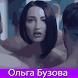 Ольга Бузова песни by Cartenz.Ltd