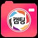 캠팅-영상채팅.화상채팅,소개팅 by CamTing