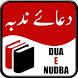 Dua e Nudba (دعاءِ ند بہ) by glowingapps
