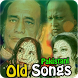 Pakistani Old Songs by Immense Mania