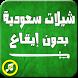 شيلات سعودية بدون إيقاع by masterfreeapps