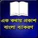 এক কথায় প্রকাশ-বাংলা ব্যাকরণ by eDu-apps