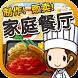 日式家庭餐厅达人~制作・贩卖 扩张店铺!~ by Chronus X Inc.