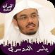 ياسر الدوسري by القرآن الكريم