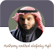 Mishary Rashid Alafasy MP3 Full Quran by zaviaproject