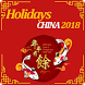 Holidays China 2018 by Easy 101 Team