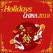 Holidays China 2018