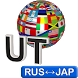 Russian-Japanese Translator by Ectaco-LingvoSoft