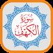 Surah Al-Kahf MP3 Offline Quran by Nur Hasanah Mobile