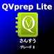QVprep Liteさんすう 1 by PJP Consulting LLC