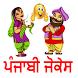 Punjabi Jokes I ਪੰਜਾਬੀ ਚੁਟਕੁਲੇ by Urva Apps
