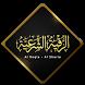 Ruqya sharia الرقية الشرعية by Ibrahim Z.daban