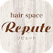 札幌市東区の美容室【Repute〜リピュート〜】公式アプリ