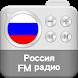Россия FM радио