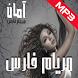 أغاني ميريام فارس by أغاني عربية