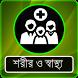স্বাস্থ্য ও শরীর (বিভিন্ন রোগের প্রাথমিক চিকিৎসা) by Apps Banai