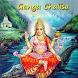Ganga Chalisa by My Devotional App
