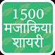 1500 Mazakiya Shayari by taruloop