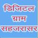 Digital Gram Sahajrasar by tetarwalsuren