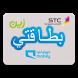 بطاقتي- شحن برقم الهوية by Ahmed Samir
