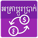 Khmer Exchange Rate by Kode4U